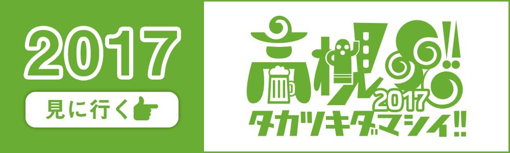 高槻魂!!2017サイトのリンクバナー